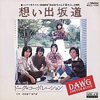 想い出坂道 (MEG-CD)