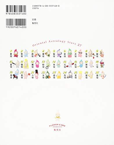 『水晶玉子のオリエンタル占星術 幸運を呼ぶ365日メッセージつき 開運暦2017』の1枚目の画像