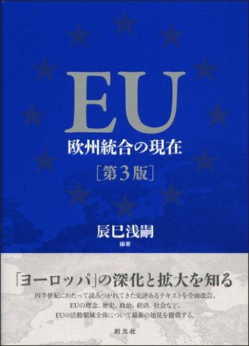 EU[第3版]:欧州統合の現在