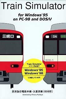 Train Simulator 京浜急行電鉄本線・久里浜線(600形) Windows版