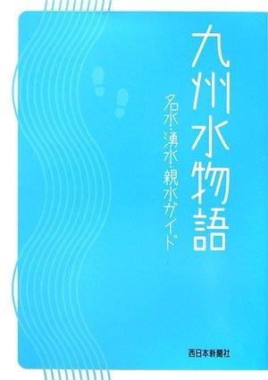 九州水物語―名水・湧水・親水ガイド