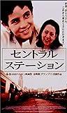セントラル・ステーション [DVD] 画像