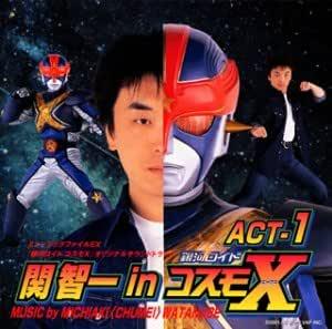 ミュージックファイルEX〈エクストラ〉『銀河ロイド コスモX』 ― オリジナル・サウンドトラック 関智一 in コスモX ACT-1