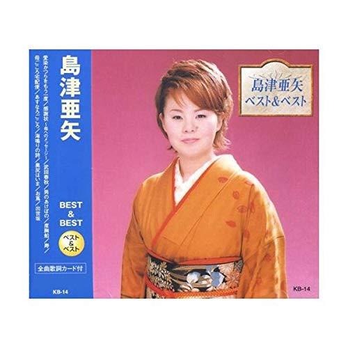 CD 島津亜矢 ベスト&ベスト KB-14 パソコン・AV機...