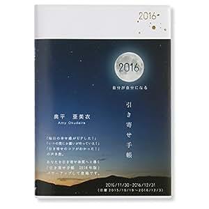 奥平亜美衣プロデュース 2016年版 引き寄せ手帳 2015年12月始まり B6