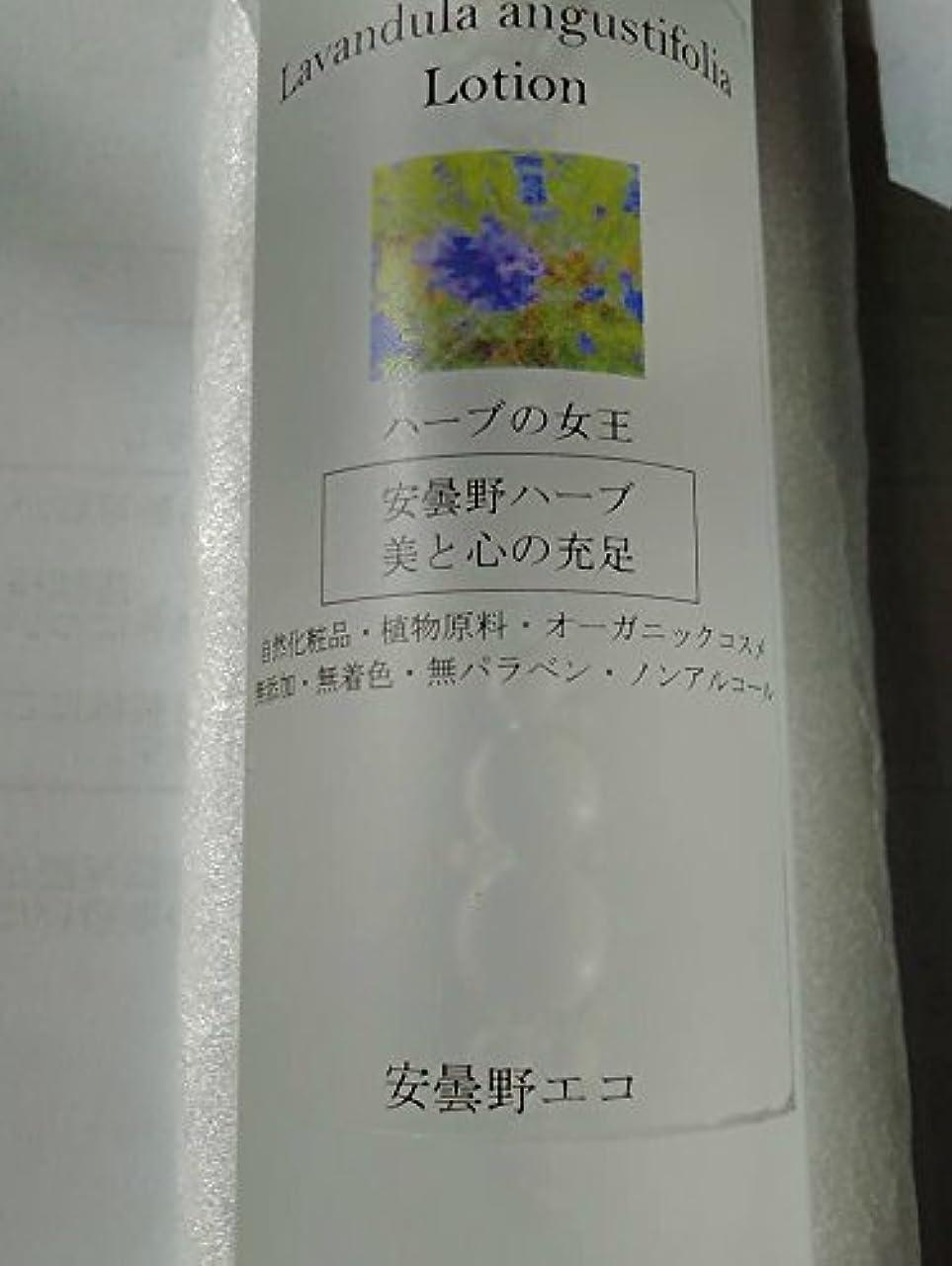 収束吸い込むあなたのものラベンダー 化粧水[Lavandula angustifolia Lotionコモンラベンダー 100ml] 安曇野エコ オリジナル【国産 安曇野産 無農薬100%】