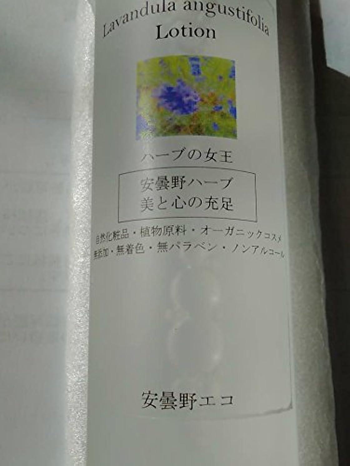 二十十分ですタップラベンダー 化粧水[Lavandula angustifolia Lotionコモンラベンダー 100ml] 安曇野エコ オリジナル【国産 安曇野産 無農薬100%】