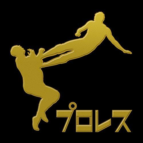 プロレス格闘技 蒔絵シール 「ドロップキック 金」