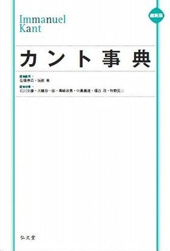 縮刷版 カント事典
