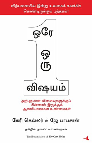 amazon the one thing tamil edition kindle edition by gary