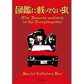 図鑑に載ってない虫 スペシャルコレクターズBOX(DVD2枚+CD1枚)初回限定