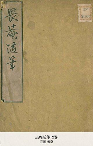 畏庵随筆 2巻 (国立図書館コレク...