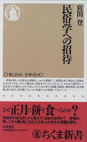 民俗学への招待 (ちくま新書 (064))の詳細を見る