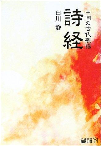 詩経―中国の古代歌謡 (中公文庫BIBLIO)の詳細を見る