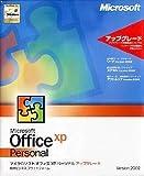 【旧商品/サポート終了】Office XP Personal バージョンアップグレード