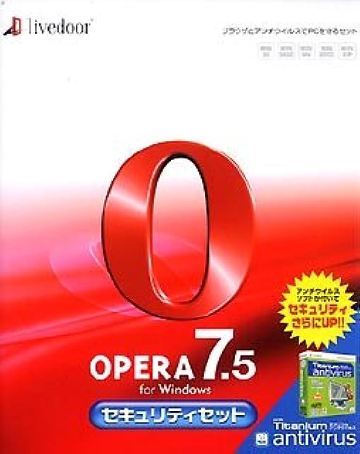 つらい病院給料Opera 7.5 for Windows セキュリティセット ~Opera7.5 + Panda Titanium Antivirus~