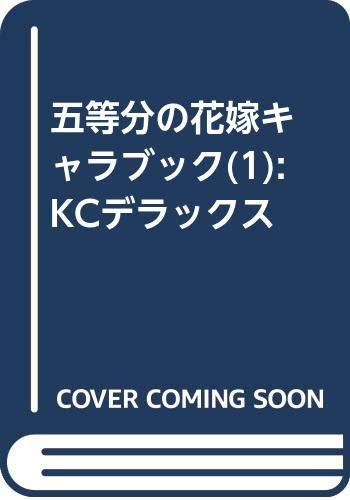 [画像:五等分の花嫁 キャラクターブック 一花 (KCデラックス)]