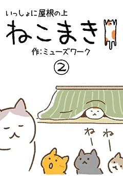 猫マンガ「ねこまき2」