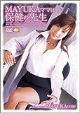 MAYUKAママは保健の先生 [DVD]