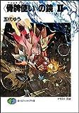 """""""骨牌使い(フォーチュン・テラー)""""の鏡〈2〉 (富士見ファンタジア文庫)"""