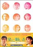 星に願いを DVD-BOX 2