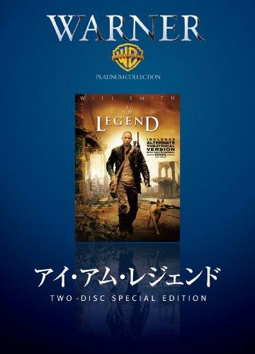 アイ・アム・レジェンド [DVD]の詳細を見る