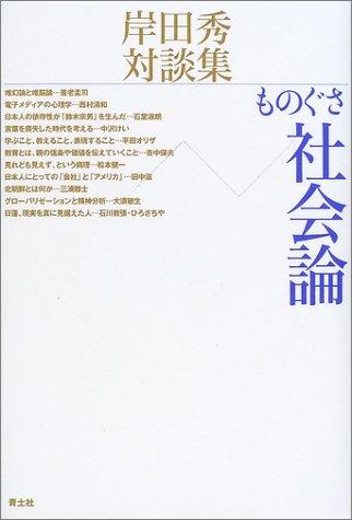 ものぐさ社会論—岸田秀対談集