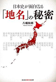 日本史が面白くなる「地名」の秘密 (光文社知恵の森文庫)
