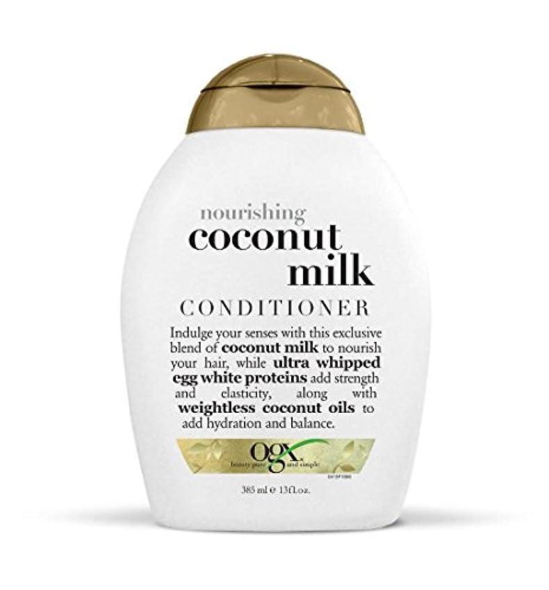 不正直しがみつく魅力Shampoo / ORGANIXノーリッシングココナッツミルクコンディショナー13オズ(12パック)