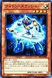 遊戯王OCG フォトン・スラッシャー DP13-JP006-N デュエリストパック カイト編 収録