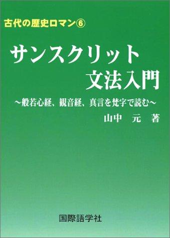 古代の歴史ロマン6 サンスクリット文法入門?般若心経、観音経、真言を梵字で読む
