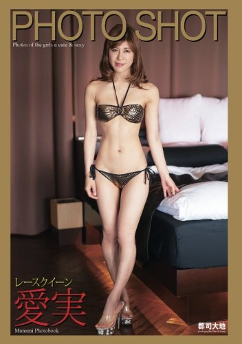 PHOTO SHOT ~レースクイーン~ 愛実 (美女グラビアコレクション(ポケット版))