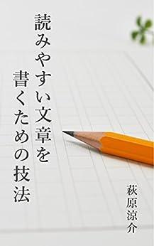 [萩原涼介]の読みやすい文章を書くための技法
