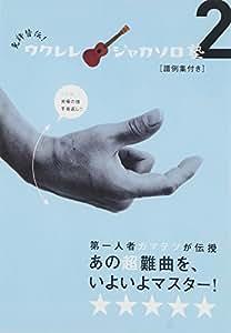 免許皆伝!ウクレレ・ジャカソロ塾2 [DVD]