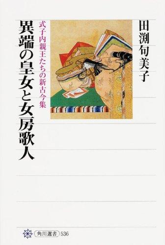異端の皇女と女房歌人 式子内親王たちの新古今集 (角川選書)の詳細を見る
