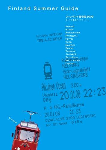 フィンランド サマー ガイドブック[フィンランド夏物語り]2009の詳細を見る