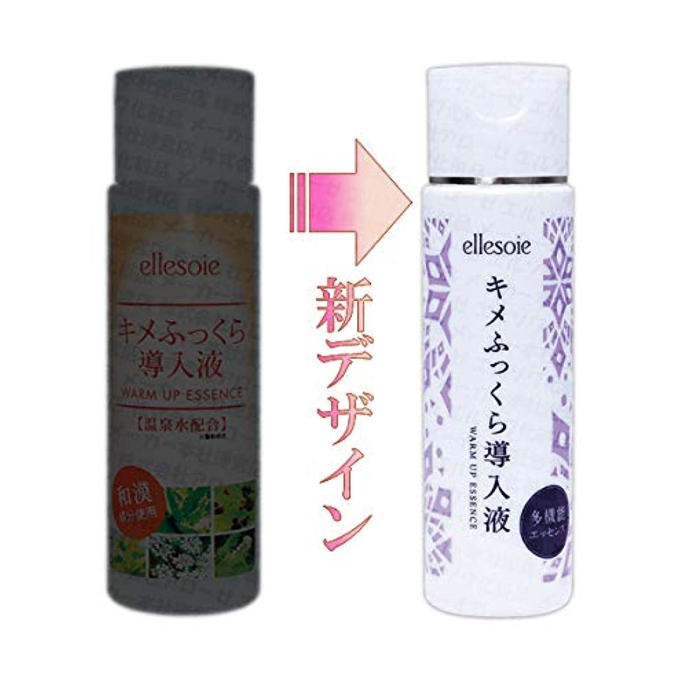 犬小康樫の木エルソワ化粧品(ellesoie) キメふっくら導入液