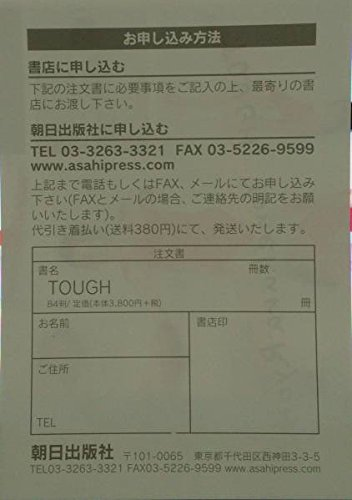 米倉涼子写真集 TOUGH 申し込み用紙