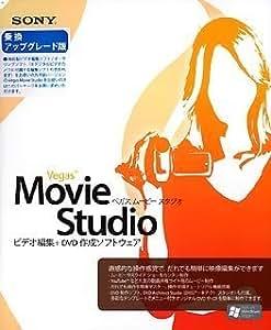 Vegas Movie Studio 8 乗換アップグレード