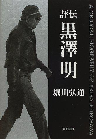 評伝 黒沢明(毎日新聞社)