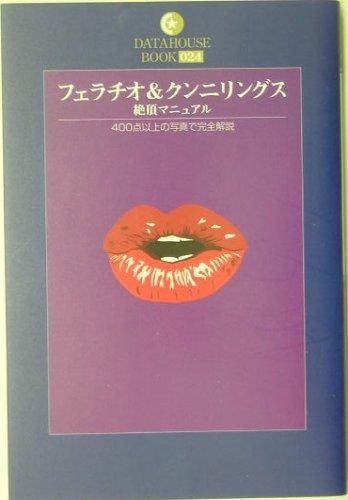 フェラチオ&クンニリングス絶頂マニュアル―400点以上の写真で完全解説 (DATAHOUSE BOOK)の詳細を見る