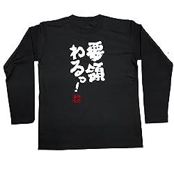 魂心Tシャツ 要領わるっ!(XLサイズ長袖Tシャツ黒x文字白)