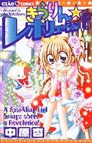 きらりん☆レボリューション 6 (ちゃおコミックス)の詳細を見る