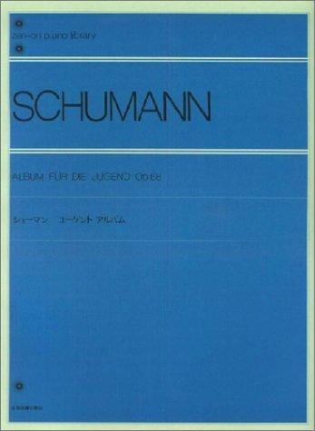 シューマンユーゲントアルバム  全音ピアノライブラリーの詳細を見る