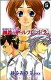 新世紀エヴァンゲリオン鋼鉄のガールフレンド2nd 第5巻 (あすかコミックス)