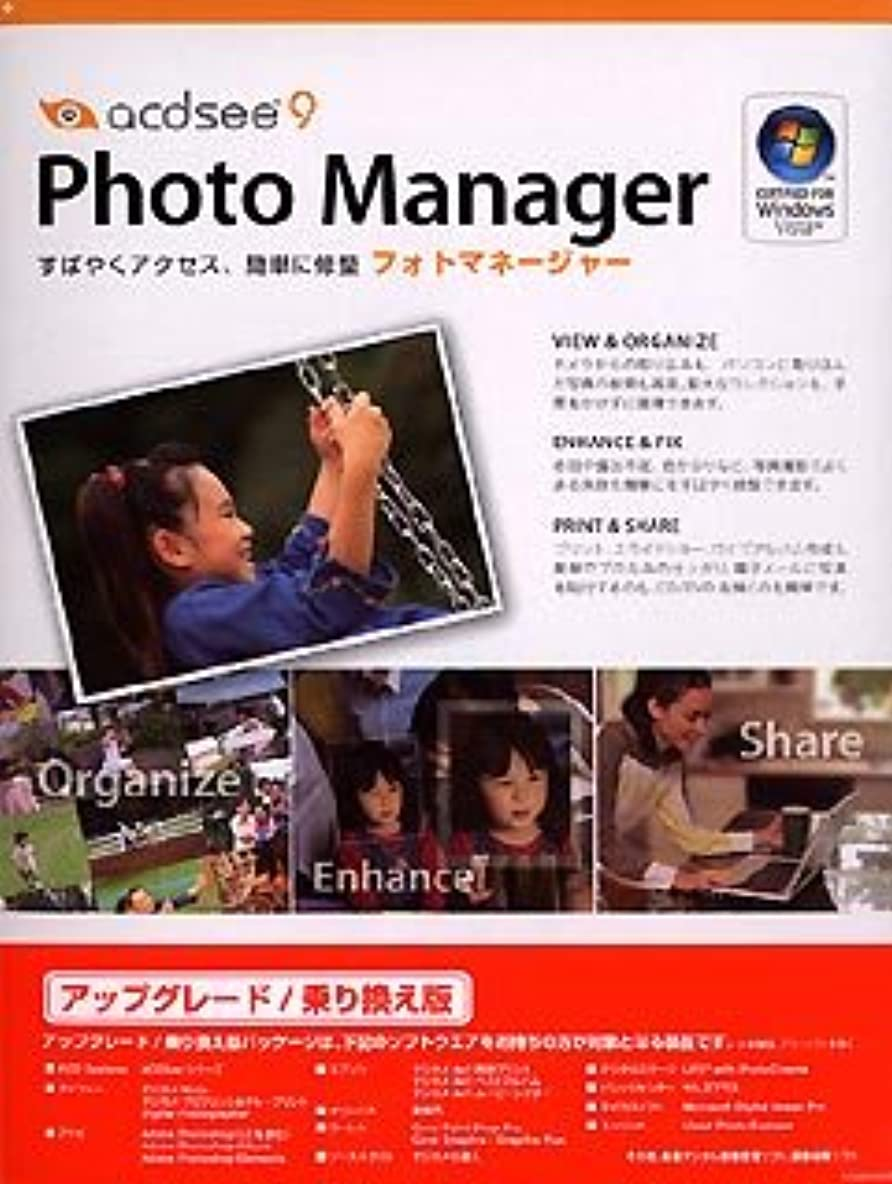 失速理論ペリスコープACDSee 9 Photo Manager アップグレード/乗り換え版