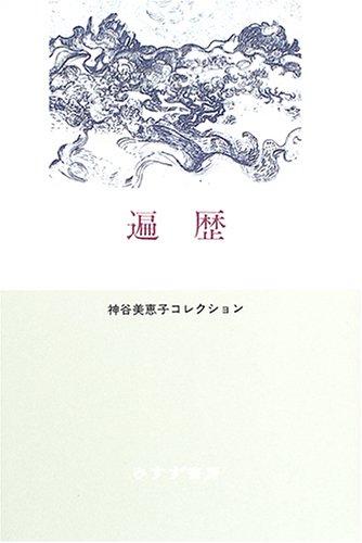 遍歴 (神谷美恵子コレクション)の詳細を見る