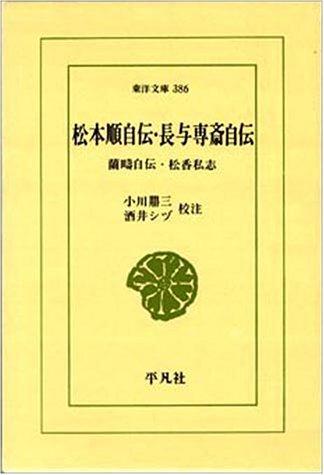 松本順自伝・長与専斎自伝 (東洋文庫 386)