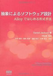 抽象によるソフトウェア設計−Alloyではじめる形式手法−