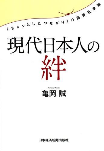 現代日本人の絆—「ちょっとしたつながり」の消費社会論